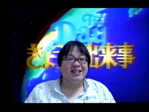 【桜井誠 9/03】Makoトーク #22 ~ 無限∞編 ~