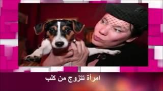 إمرأة تمارس الجنس مع كلب وتقوم في الأخير بزواج به