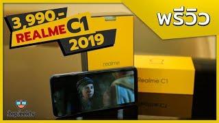 พรีวิว realme C1 2019 อัพเกรด Complete ราคา 3990 บาท กล่องสวยอ่ะ ชอบ