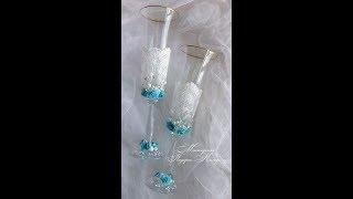 Свадебные бокалы в стиле Тиффани своими руками/бокалы для свадьбы мастер класс/WEDDING GLASSES ♥ DIY