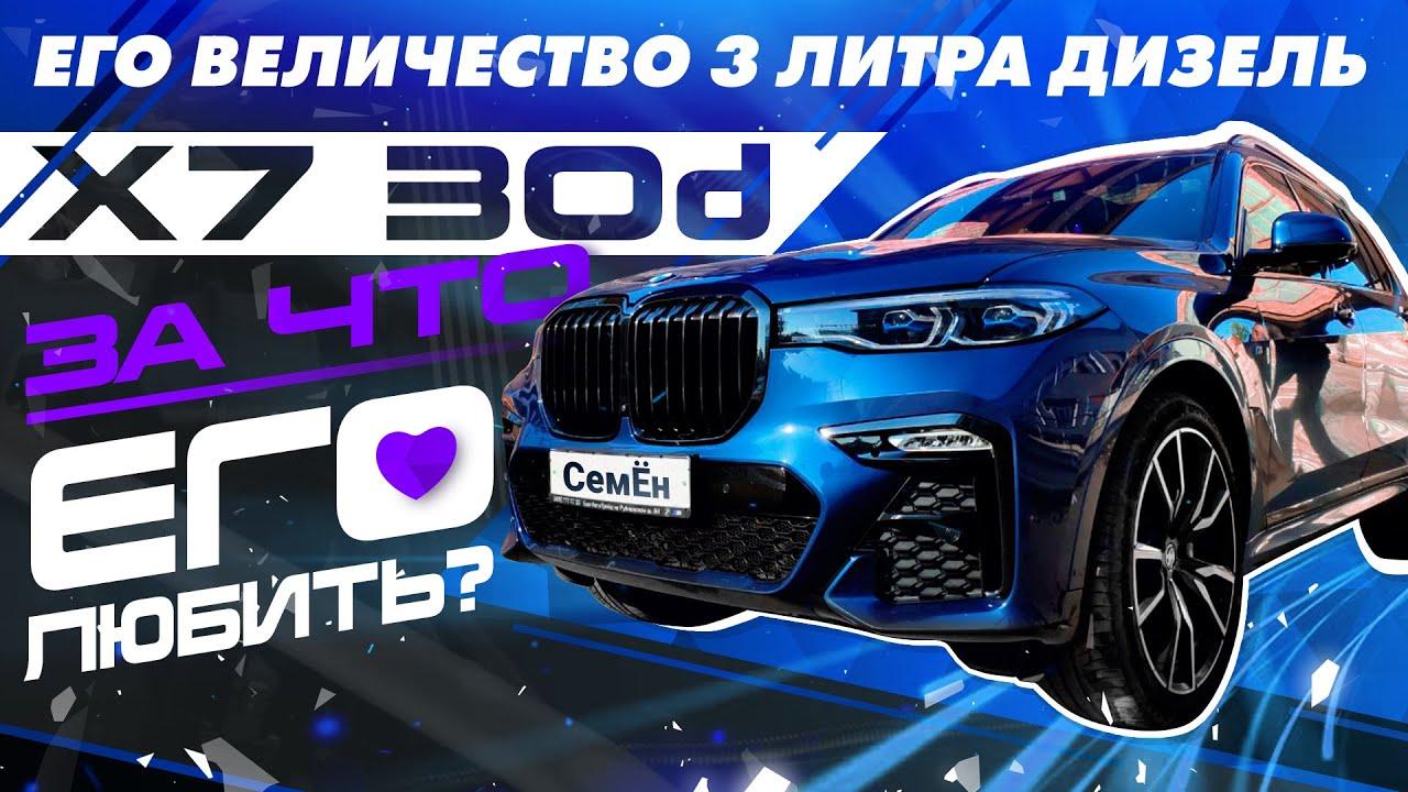 Download BMW 30d - 3 литра дизель. Как живётся с этим двигателем на X7? #СемЁн ДизелЁн