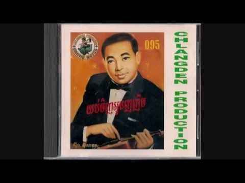 Chlangden CD No. 95 Various Khmer Artists Collection