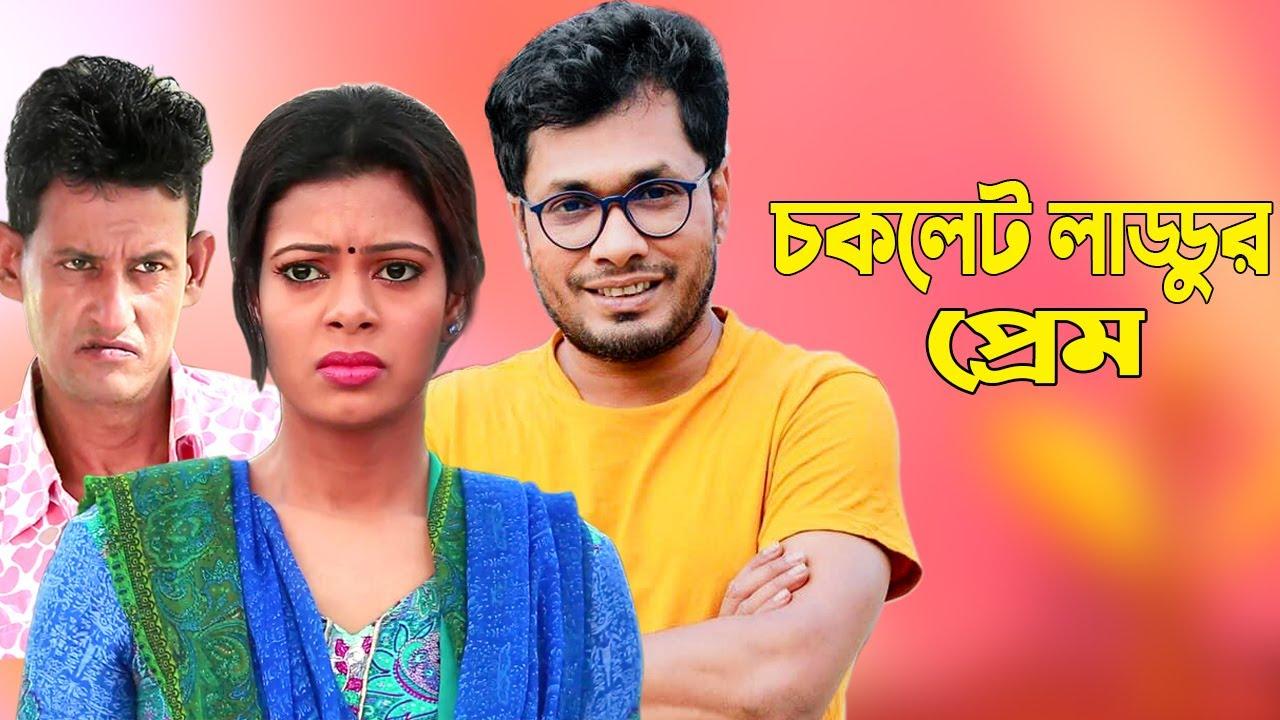 Choklet Laddur Prem । চকলেট লাড্ডুর প্রেম । Jamil Hossain । Bangla Comedy Natok 2020 । STM