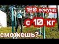 Вызов 120 секунд +10 килограмм! Challenge 120 секунд