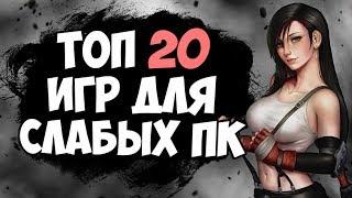 ТОП 20 ИГР ДЛЯ СЛАБЫХ ПК! НОВИНКИ  2018-2019!
