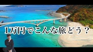 【阿嘉島編1】1万円使って秋の沖縄満喫旅行して来た。【α7III Vlog】
