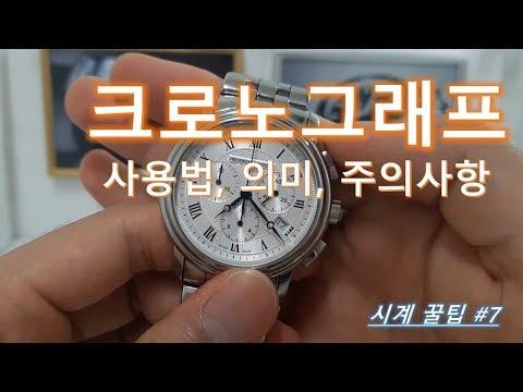 크로노그래프 사용법,주의사항, 의미까지 제대로 알아보자! [How To Use A Chronograph Watch]