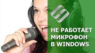 Чому не працює мікрофон в Windows 10, 8 або 7, і що робити в 2019?   ️