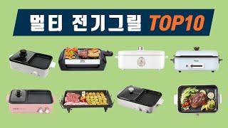 멀티 전기그릴 추천 전골요리 볶음요리 구이요리 음식 골…