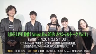 LINE LIVE 特番「Amuse Fes 2018 スペシャルトーク Vol.1」 【放送日時...