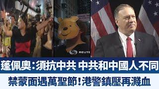 蓬佩奧:須抗中共 中共和中國人不同|禁蒙面遇萬聖節!港警鎮壓再濺血|早安新唐人【2019年11月1日】|新唐人亞太電視