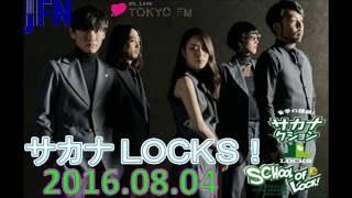 8月4日(木)のサカナ LOCKS!は・・・ 音を学ぶ「音学(おんがく)の講師」...