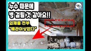 못찾은 아파트 누수 9개월만에 해결 (수문장누수)