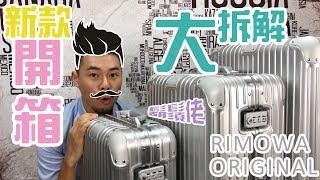 【RIMOWA新款ORIGINAL與舊款TOPAS行李箱有什麼分別? 】