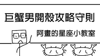 【阿畫】掌握小竅門!輕鬆開殼巨蟹男!?巨蟹座「星座戀愛攻略懶人包」