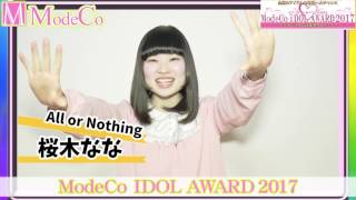 iDOL AWARD 2017 桜木なな(All or Nothing)  【modeco188】【m-event06】