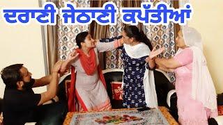 ਦਰਾਣੀ  ਜੇਠਾਣੀ ਕਪੱਤੀਆਂ। New Punjabi Short movie#Hd2020 Aman dhillon