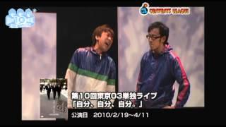 祝!! 結成10周年 日本一のコントトリオ・東京03! 第1回と第3回を除く、...