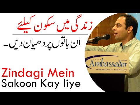 Zindagi Mein Sakoon Kay Liye  | Qasim Ali Shah