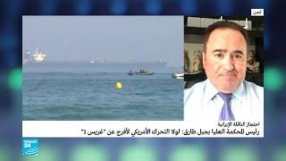 الولايات المتحدة تطلب مصادرة ناقلة النفط الإيرانية المحتجزة في جبل طارق