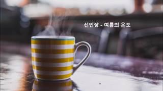 [Audio]선인장 - 여름의 온도  (조용하고 잔잔한 노래 인디음악)