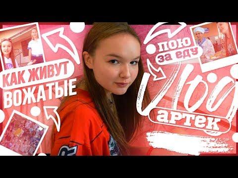 МОЯ ПЕРВАЯ ПОЕЗДКА В АРТЕК | Арина Данилова