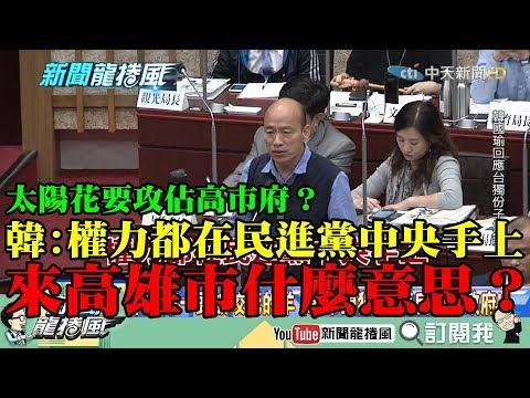 【精彩】太陽花要攻佔高市府? 韓國瑜:權力都在民進黨中央手上 來高雄市什麼意思?