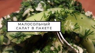 Малосольный салат в пакете пошаговый рецепт
