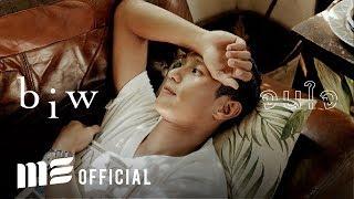จนใจ-บิว-จรูญวิทย์-official-1st-mv
