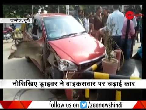 Caught on Camera: An uncontrolled car runs over a biker at Kannauj Petrol Pump in Uttar Pradesh