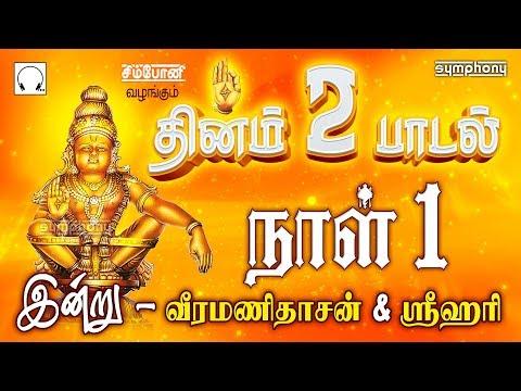தினம்-இரு-ஐயப்பன்-பாடல்கள்- -நாள்-1- -வீரமணிதாசன்- -ஸ்ரீஹரி- -daily-2-ayyappan-songs- -day-1