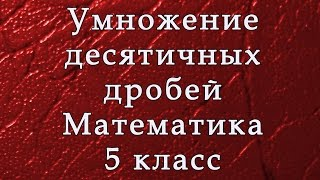 Математика 5 класс Умножение десятичных дробей
