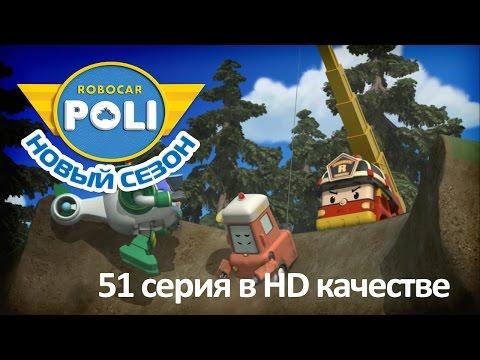 Робокар Поли - Железнодорожный вокзал города Брумс - Новая серия про машинки (серия 51 в Full HD)