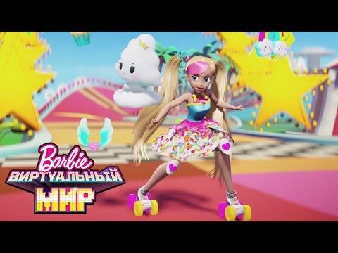 Трейлер видеоигра с Barbie Виртуальная реальность | Barbie