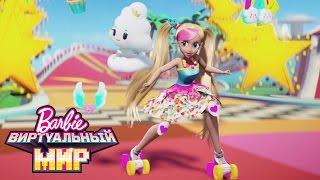 Трейлер видеоигра с Barbie