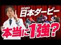 【日本ダービー 2020】今週も1番人気は鉄板!? 東大卒・水上学のコントレイル&サリオス評価【競馬】