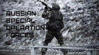 Силы Специальных Операций (ССО) РФ • Russian Special Operation Forces