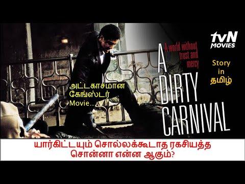 Crime movie review | Story in Tamil | யாரிடமும் சொல்லக்கூடாத ரகசியத்த சொன்னா என்னாகும்?