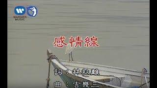 江蕙 Jody Chiang - 感情線 (官方完整KARAOKE版MV)
