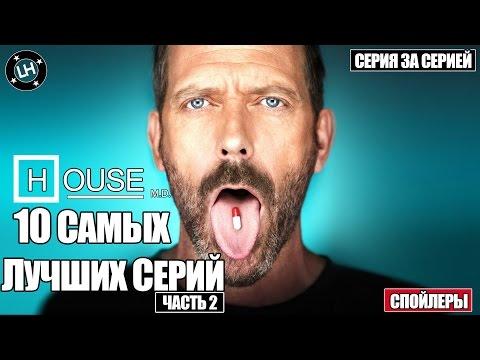 Доктор Хаус (House .) - Смотреть онлайн