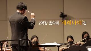 【예고】2악장 음악회 '세레나데'-김정문화회관 상주단체…