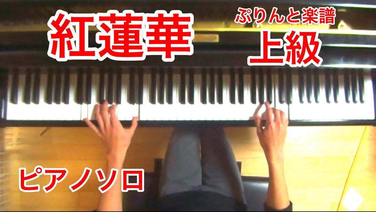 上級 楽譜 紅蓮華 無料 ピアノ
