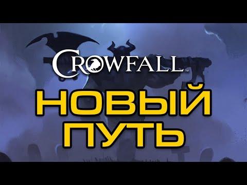 Crowfall | ПЕРВЫЙ