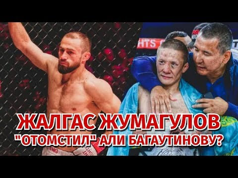 Жумагулов vs. Багаутинов. Драка после боя