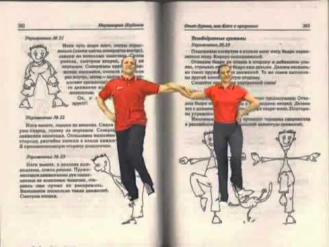 Суставная гимнастика по норбекову ютуб нарушение функции суставов классификация