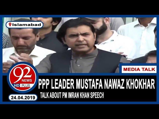 PPP leader Mustafa Nawaz Khokhar media talk in Islamabad | 24 April 2019 | 92NewsHD