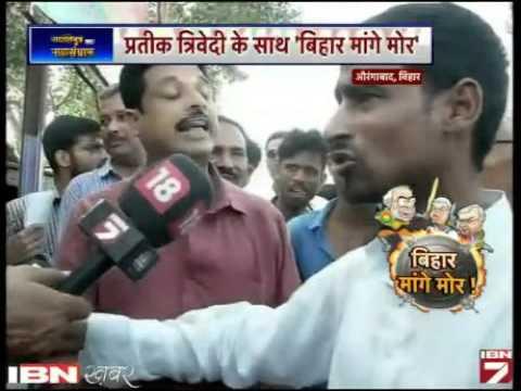 Bihar Mange More: Jane Kya Hai Aurangabad Vidhansabha Chetra Ke Chunavi Mudde?