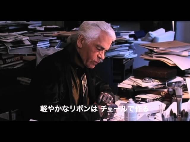 映画『ファッションを創る男 -カール・ラガーフェルド-』予告編