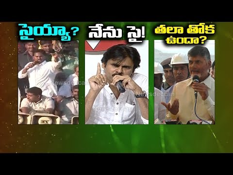 YS Jagan Vs Pawan Kalyan Vs Cm Chandrababu Naidu | SENSATIONAL COMMENTS