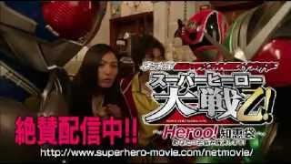 ネット版 仮面ライダー×スーパー戦隊×宇宙刑事 スーパーヒーロー大戦乙!...
